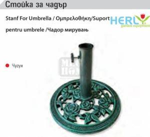 Метална стойка за чадър Herly