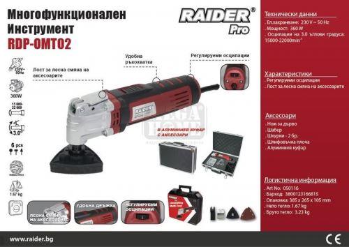 Многофункционален инструмент Raider RDP-OMT02 360 W с куфар