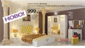 Луксозни спални комплекти Сахара и Винченца