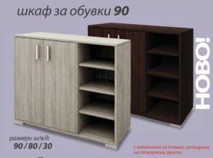 Шкаф за обувки 90 х 80 х 30 см 90 ИРИМ