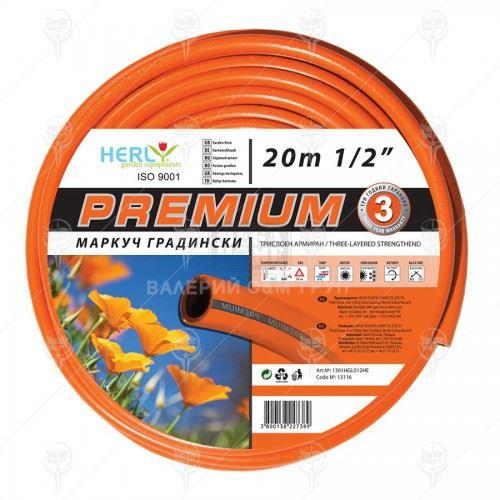 """Маркуч градински Premiumgarden 1 / 2\"""" - 13 мм 20 м"""