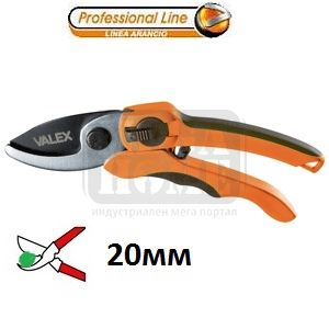Градинска ножица профи серия Valex 20 мм