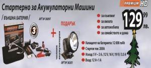 Стартено за акумулатор 200A 12000 mAh Premium HD + акум. челник