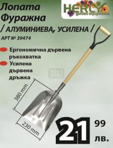 Лопата фуражна 230 х 380 мм Herly