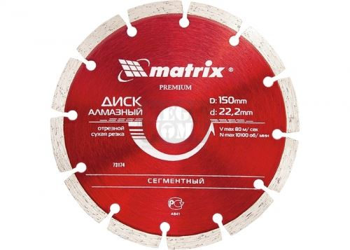 Диск диамантен за сухо рязане 150 - 230 х 22,2 мм MTX Premium