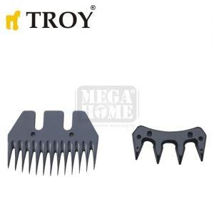 Резервен нож за машина за стригане на овце Troy