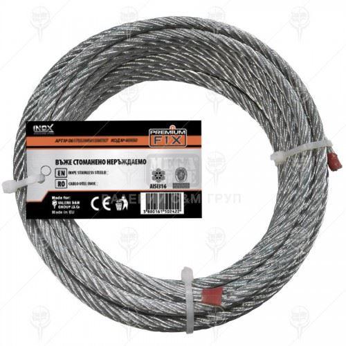 Въже от неръждаема стомана Premiumfix 3 мм х 15 - 30 м