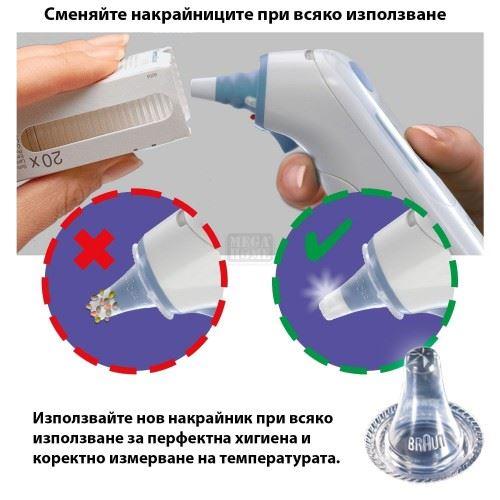 Инфрачервен термометър за ухо Braun IRT6020