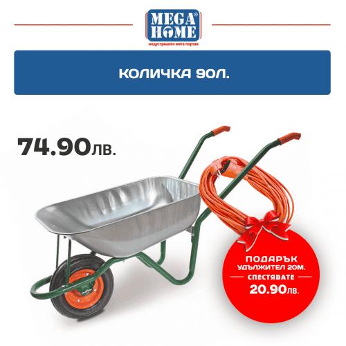 Ръчна количка Premium 90 л с подарък Удължител 20м.