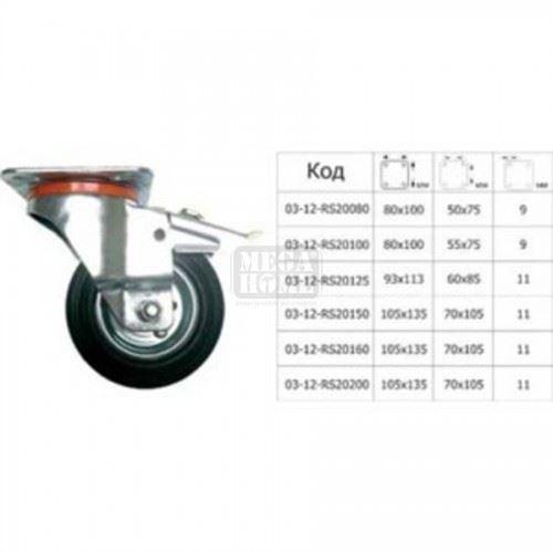Колело спирачно въртящо Premium 200 мм