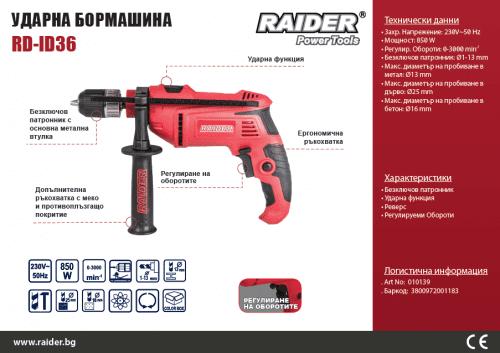 Ударна бормашина Raider 850 W RD-ID36
