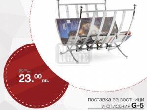 Поставка за вестници и списания G-5