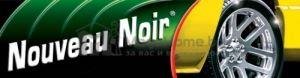Полир черен за гуми и пластмасови повърхности Nouveau Noir 500мл